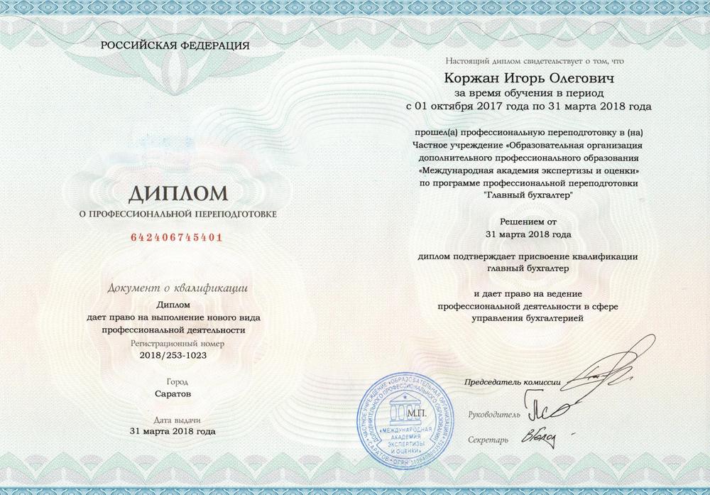 Повышение квалификации главных бухгалтеров ищу работу в москве бухгалтером ип