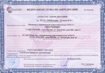 Получить сертификат ИСО (ISO)